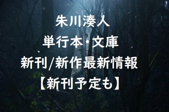 朱川湊人の単行本・文庫の新刊/新作最新情報【新刊予定も】
