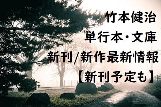 竹本健治の単行本・文庫の新刊/新作最新情報【新刊予定も】