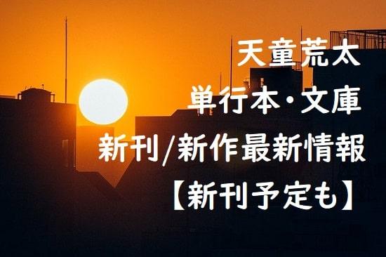 天童荒太の単行本・文庫の新刊/新作最新情報【新刊予定も】