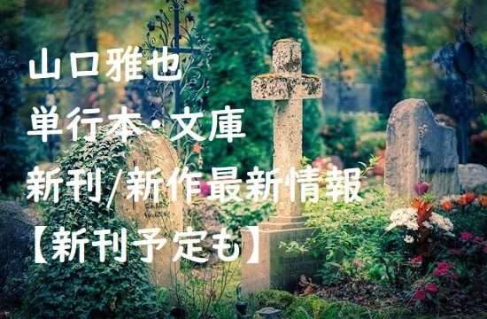 山口雅也の単行本・文庫の新刊/新作最新情報【新刊予定も】