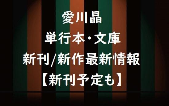 愛川晶の単行本・文庫の新刊/新作最新情報【新刊予定も】