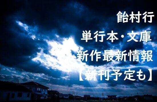 飴村行の単行本・文庫の新刊/新作最新情報【新刊予定も】