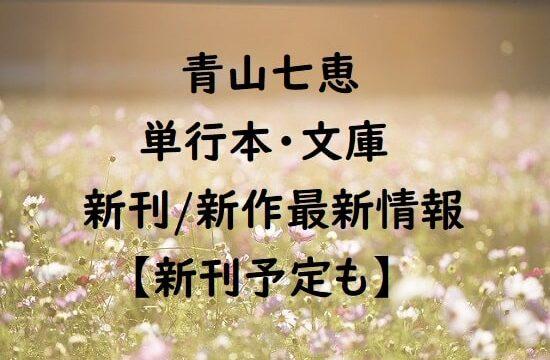 青山七恵の単行本・文庫の新刊/新作最新情報【新刊予定も】