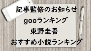 記事監修のお知らせ - gooランキングの東野圭吾おすすめ小説ランキング