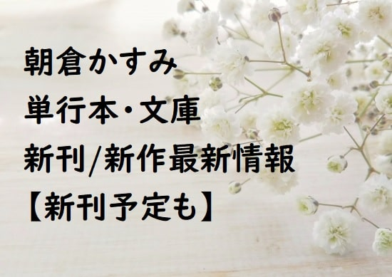 朝倉かすみの単行本・文庫の新刊/新作最新情報【新刊予定も】