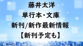 藤井太洋の単行本・文庫の新刊/新作最新情報【新刊予定も】