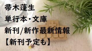 帚木蓬生の単行本・文庫の新刊/新作最新情報【新刊予定も】