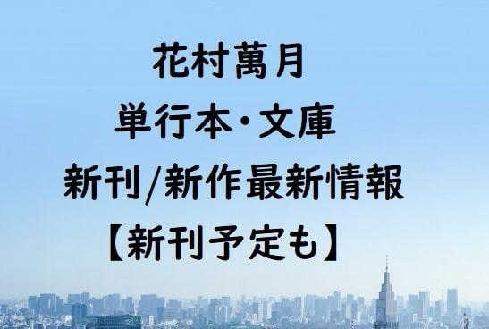 花村萬月の単行本・文庫の新刊/新作最新情報【新刊予定も】