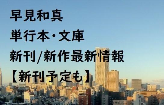 早見和真の単行本・文庫の新刊/新作最新情報【新刊予定も】