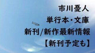 市川憂人の単行本・文庫の新刊/新作最新情報【新刊予定も】