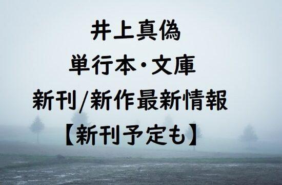 井上真偽の単行本・文庫の新刊/新作最新情報【新刊予定も】