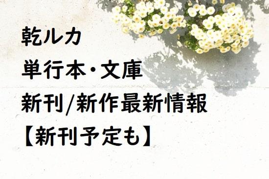 乾ルカの単行本・文庫の新刊/新作最新情報【新刊予定も】