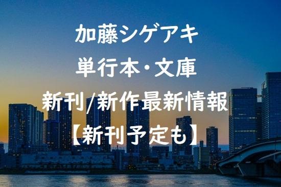 加藤シゲアキの単行本・文庫の新刊/新作最新情報【新刊予定も】