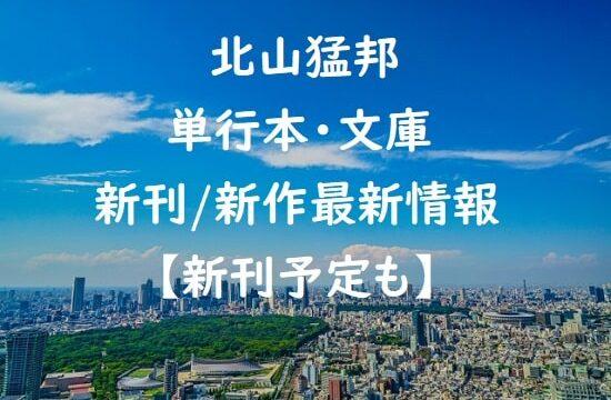 北山猛邦の単行本・文庫の新刊/新作最新情報【新刊予定も】