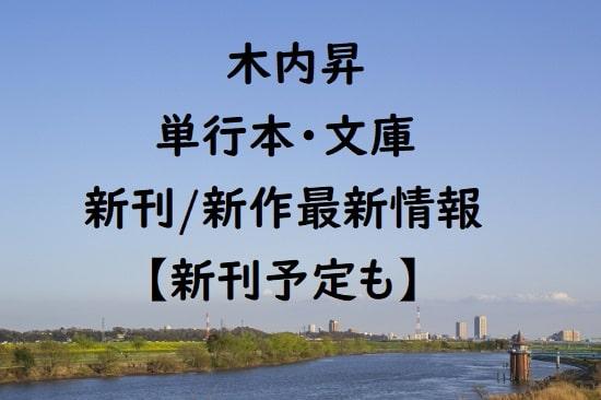 木内昇の単行本・文庫の新刊/新作最新情報【新刊予定も】