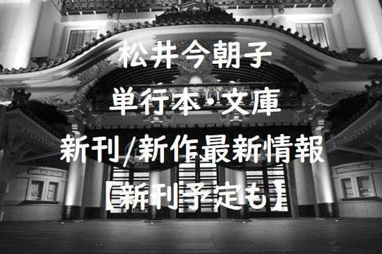 松井今朝子の単行本・文庫の新刊/新作最新情報【新刊予定も】