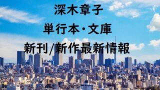 深木章子の単行本・文庫の新刊/新作最新情報【新刊予定も】