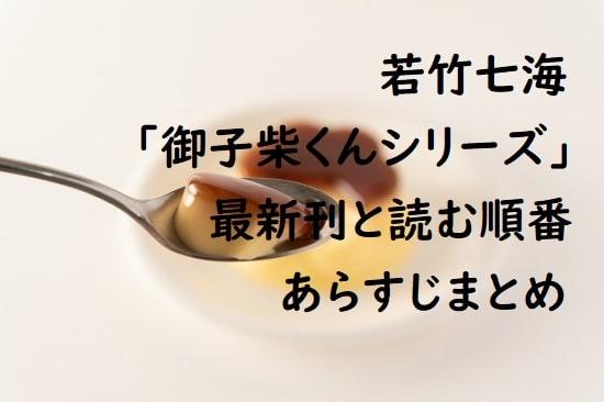 若竹七海「御子柴くんシリーズ」の最新刊と読む順番、あらすじまとめ
