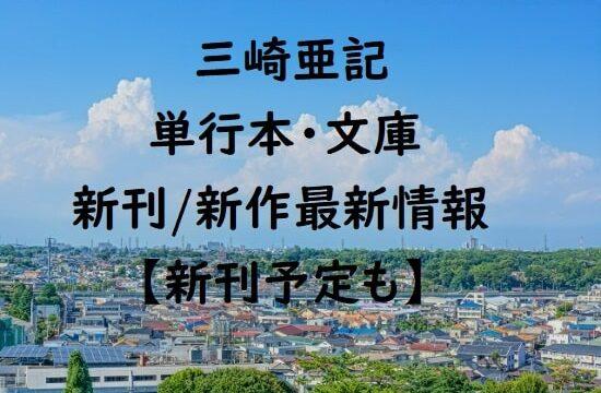 三崎亜記の単行本・文庫の新刊/新作最新情報【新刊予定も】
