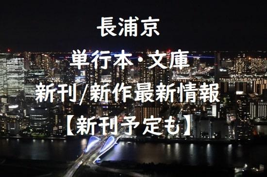 長浦京の単行本・文庫の新刊/新作最新情報【新刊予定も】