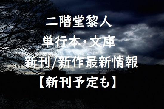 二階堂黎人の単行本・文庫の新刊/新作最新情報【新刊予定も】