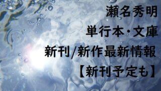 瀬名秀明の単行本・文庫の新刊/新作最新情報【新刊予定も】
