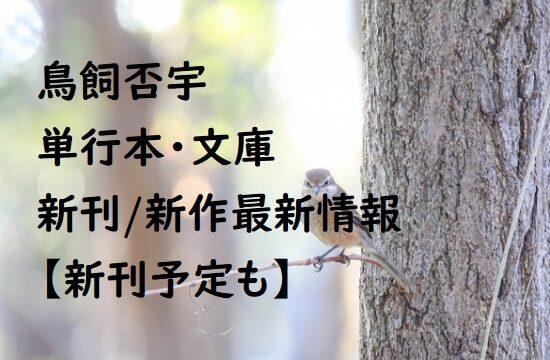 鳥飼否宇の単行本・文庫の新刊/新作最新情報【新刊予定も】