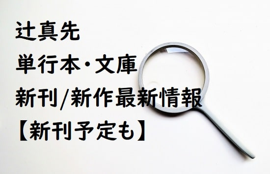 辻真先の単行本・文庫の新刊/新作最新情報【新刊予定も】