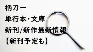柄刀一の単行本・文庫の新刊/新作最新情報【新刊予定も】