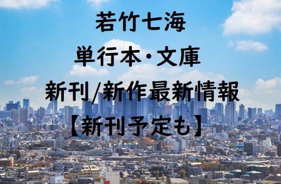 若竹七海の単行本・文庫の新刊/新作最新情報【新刊予定も】