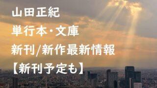 山田正紀の単行本・文庫の新刊/新作最新情報【新刊予定も】