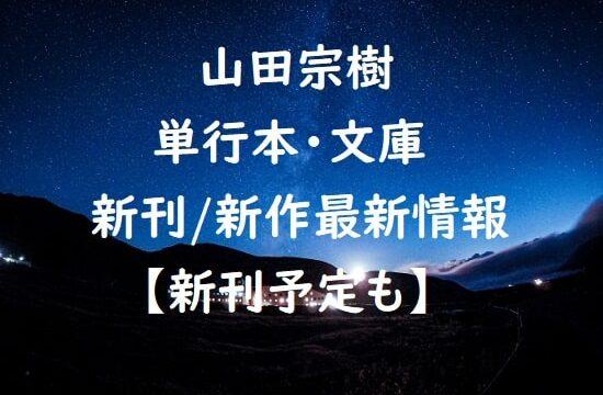 山田宗樹の単行本・文庫の新刊/新作最新情報【新刊予定も】