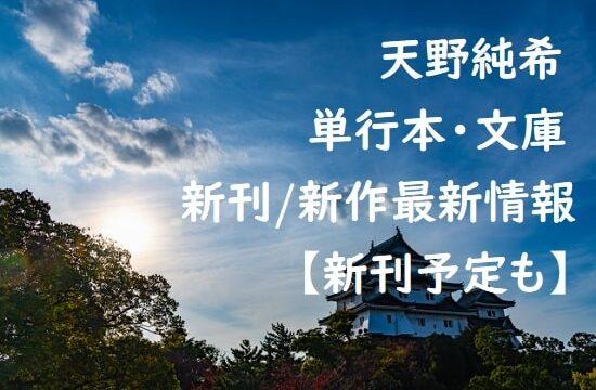 天野純希の単行本・文庫の新刊/新作最新情報【新刊予定も】