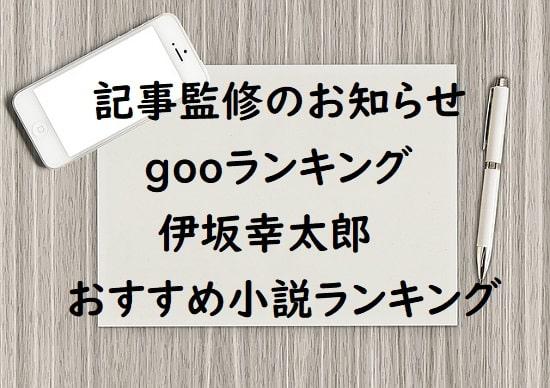 記事監修のお知らせ - gooランキングの伊坂幸太郎おすすめ小説ランキング