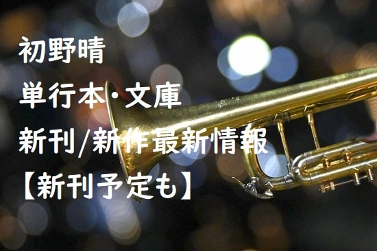 初野晴の単行本・文庫の新刊/新作最新情報【新刊予定も】