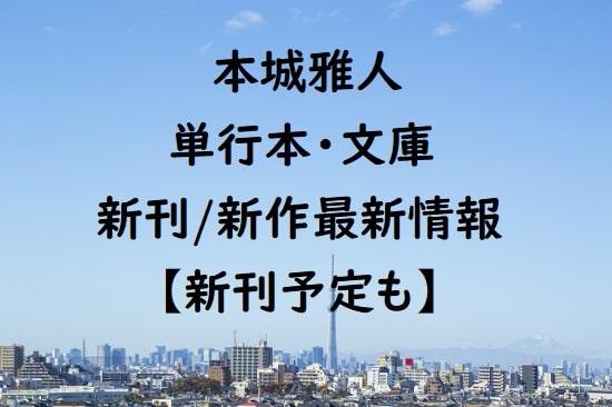 本城雅人の単行本・文庫の新刊/新作最新情報【新刊予定も】