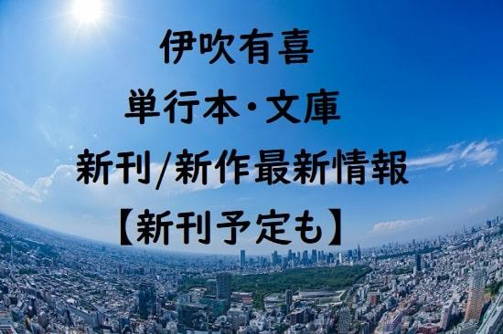 伊吹有喜の単行本・文庫の新刊/新作最新情報【新刊予定も】