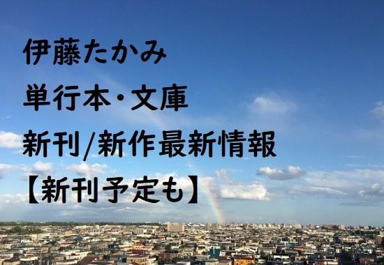 伊藤たかみの単行本・文庫の新刊/新作最新情報【新刊予定も】