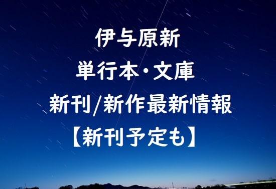 伊与原新の単行本・文庫の新刊/新作最新情報【新刊予定も】