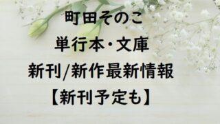 町田そのこの単行本・文庫の新刊/新作最新情報【新刊予定も】
