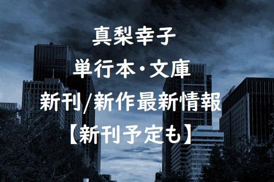 真梨幸子の単行本・文庫の新刊/新作最新情報【新刊予定も】