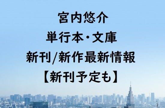 宮内悠介の単行本・文庫の新刊/新作最新情報【新刊予定も】