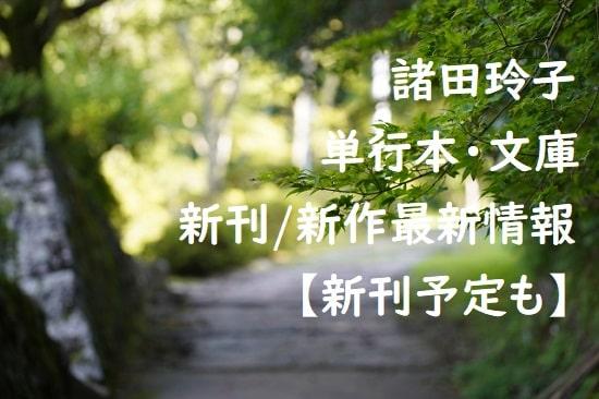 諸田玲子の単行本・文庫の新刊/新作最新情報【新刊予定も】