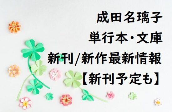 成田名璃子の単行本・文庫の新刊/新作最新情報【新刊予定も】