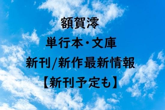 額賀澪の単行本・文庫の新刊/新作最新情報【新刊予定も】