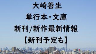 大崎善生の単行本・文庫の新刊/新作最新情報【新刊予定も】