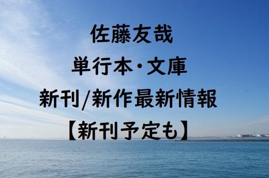 佐藤友哉の単行本・文庫の新刊/新作最新情報【新刊予定も】