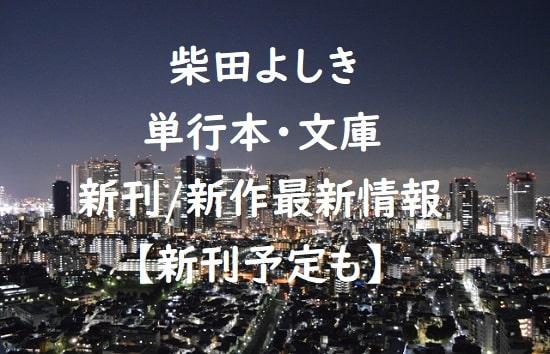 柴田よしきの単行本・文庫の新刊/新作最新情報【新刊予定も】