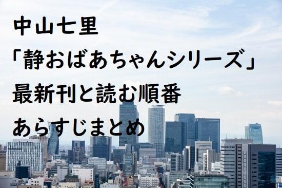 中山七里「静おばあちゃんシリーズ」の最新刊と読む順番、あらすじまとめ