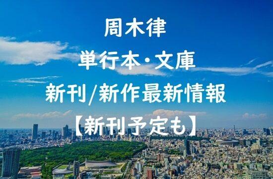 周木律の単行本・文庫の新刊/新作最新情報【新刊予定も】